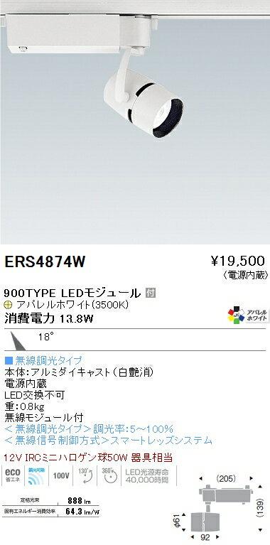 ERS4874W 遠藤照明 施設照明 LEDスポットライト ARCHIシリーズ 900タイプ 12V IRCミニハロゲン球50W相当 中角配光18° Smart LEDZ 無線調光対応 温白色 アパレルホワイト Ra95
