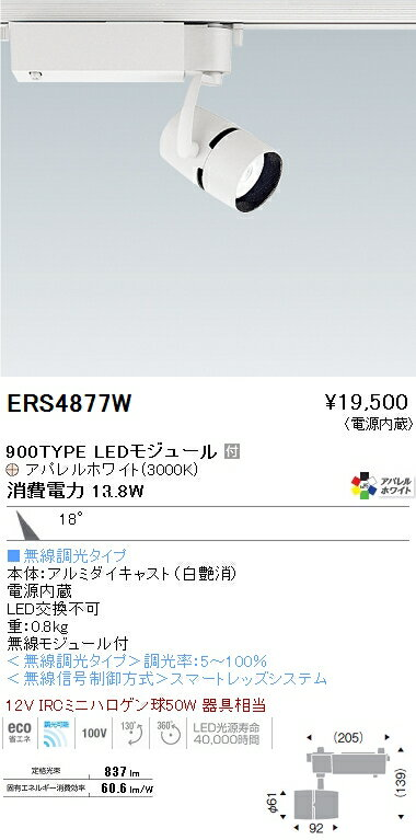 ERS4877W 遠藤照明 施設照明 LEDスポットライト ARCHIシリーズ 900タイプ 12V IRCミニハロゲン球50W相当 中角配光18° Smart LEDZ 無線調光対応 電球色 アパレルホワイト Ra95