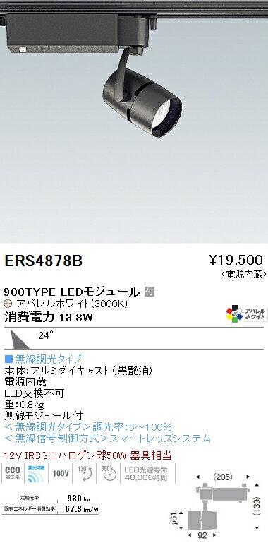 ERS4878B 遠藤照明 施設照明 LEDスポットライト ARCHIシリーズ 900タイプ 12V IRCミニハロゲン球50W相当 広角配光24° Smart LEDZ 無線調光対応 電球色 アパレルホワイト Ra95