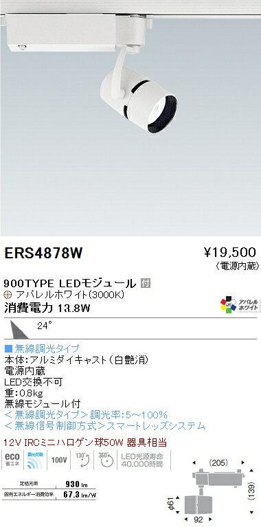 ERS4878W 遠藤照明 施設照明 LEDスポットライト ARCHIシリーズ 900タイプ 12V IRCミニハロゲン球50W相当 広角配光24° Smart LEDZ 無線調光対応 電球色 アパレルホワイト Ra95