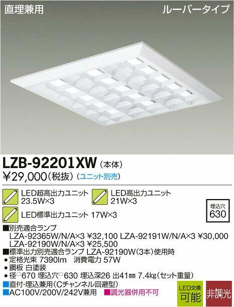 LZB-92201XW 大光電機 施設照明 スクエアベースライト LEDユニット別売型 直埋兼用 FHP45W形ユニット×3灯 ルーバー □600 非調光