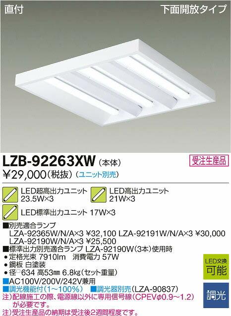 LZB-92263XW 大光電機 施設照明 スクエアベースライト LEDユニット別売型 直付形 FHP45W形ユニット×3灯 下面開放 □600 調光
