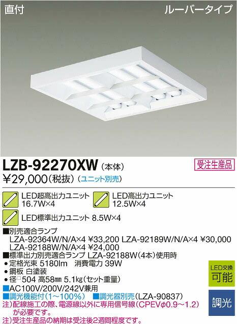 LZB-92270XW 大光電機 施設照明 スクエアベースライト LEDユニット別売型 直付形 FHP32W形ユニット×4灯 ルーバー □450 調光