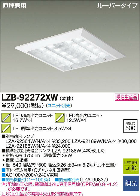 LZB-92272XW 大光電機 施設照明 スクエアベースライト LEDユニット別売型 直埋兼用 FHP32W形ユニット×4灯 ルーバー □450 調光