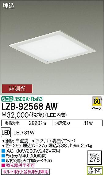 LZB-92568AW 大光電機 施設照明 LEDベースライト 埋込型 FHT42W×2灯相当 フラットパネル 60° 温白色 非調光