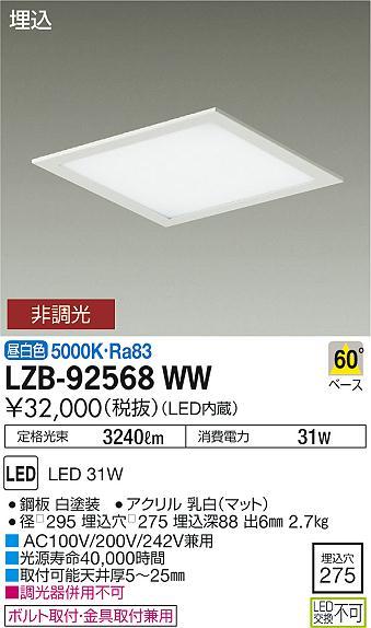LZB-92568WW 大光電機 施設照明 LEDベースライト 埋込型 FHT42W×2灯相当 フラットパネル 60° 昼白色 非調光