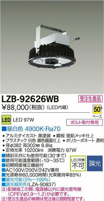 LZB-92626WB 大光電機 施設照明 LEDベースライト 高天井用パワーシーリング 水銀灯250W相当 電源内蔵 50°中角形 昼白色 調光