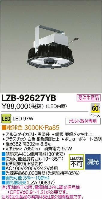 LZB-92627YB 大光電機 施設照明 LEDベースライト 高天井用パワーシーリング 水銀灯250W相当 電源内蔵 60°広角形 電球色 調光