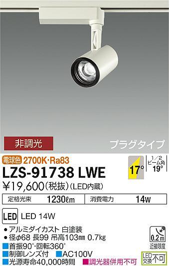 LZS-91738LWE 大光電機 施設照明 LEDス�ットライト イルコ LZ1C 12Vダイクロ�ロゲン85W形60W相当 COBタイプ 18°中角形 電�色 �調光 プラグタイプ