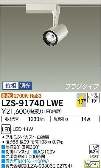 LZS-91740LWE 大光電機 施設照明 LEDスポットライト イルコ LZ1C 12Vダイクロハロゲン85W形60W相当 COBタイプ 18°中角形 電球色 調光 プラグタイプ