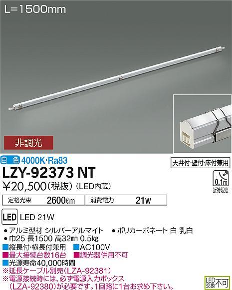 LZY-92373NT 大光電機 施設照明 LED間接照明 イージーライン モジュール 非調光 L1500タイプ 白色
