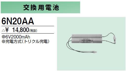 6N20AA 三菱電機 施設照明部材 防災照明用 交換用電池