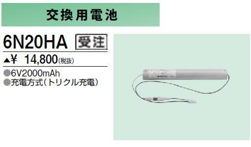 6N20HA 三菱電機 施設照明部材 防災照明用 交換用電池
