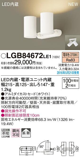 LGB84672LE1 パナソニック Panasonic 照明器具 LEDスポットライト 電球色 100形電球2灯器具相当 拡散タイプ