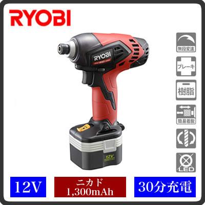 BID-1250 リョービ RYOBI 電動工具 POWER TOOLS 穴あけ・締付 充電式インパクトドライバ 12V トルク133/75N・m ニカド電池1300mAh 2個付