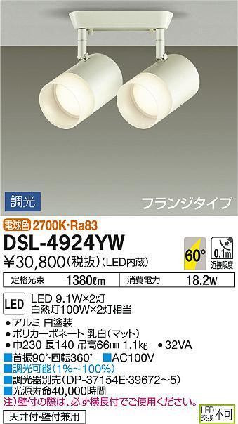 DSL-4924YW 大光電機 照明器具 LEDスポットライト 吹抜け・傾斜天井用 白熱灯100W2灯タイプ 電球色 フランジタイプ 調光