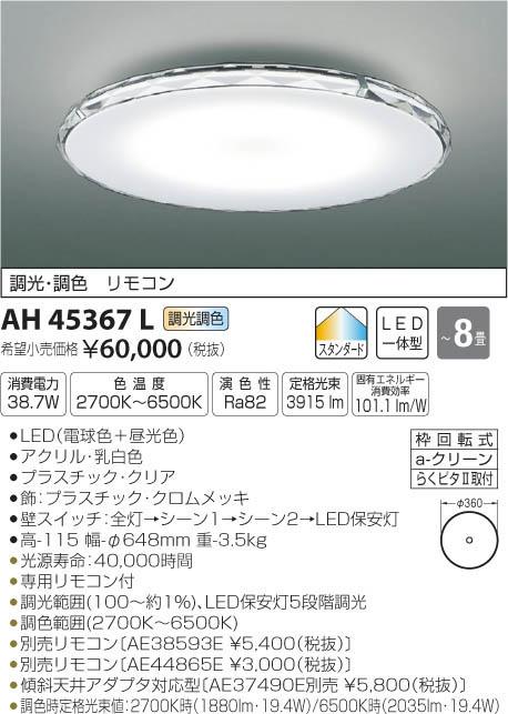 AH45367L コイズミ照明 照明器具 LEDシーリングライト Twinly LED42.1W ナチュラル調光・調色タイプ 【~12畳】