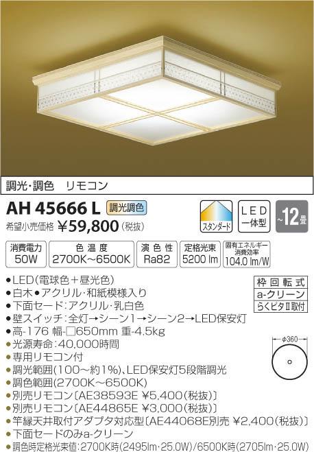 AH45666L コイズミ照明 照明器具 LED和風シーリングライト 宿灯 スタンダード 調光・調色タイプ 【~12畳】