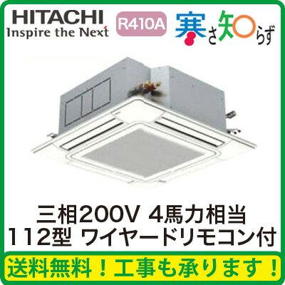 RCI-AP112HN7 日立 業務用エアコン 寒冷地向け 寒さ知らず てんかせ4方向 シングル112形 (4馬力 三相200V ワイヤード)