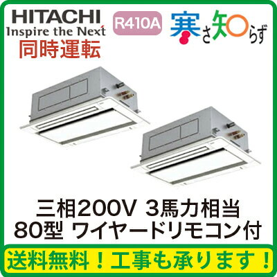 RCID-AP80HNP8 日立 業務用エアコン 寒冷地向け 寒さ知らず てんかせ2方向 同時ツイン80形 (3馬力 三相200V ワイヤード)