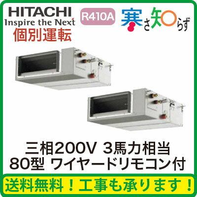 RPI-AP80HNPC7 日立 業務用エアコン 寒冷地向け 寒さ知らず てんうめ中静圧タイプ 個別ツイン80形 (3馬力 三相200V ワイヤード)
