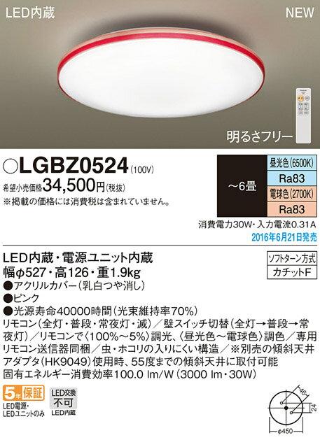 LGBZ0524 パナソニック Panasonic 照明器具 LEDシーリングライト 調光・調色タイプ スタンダード  【~6畳】