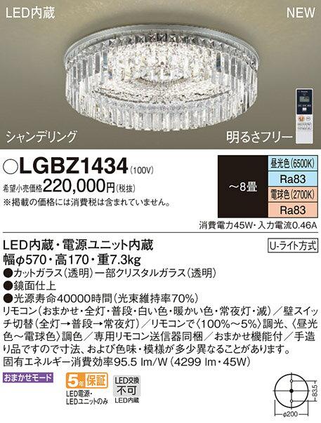 LGBZ1434 パナソニック Panasonic 照明器具 LEDシャンデリア シャンデリング 調光・調色  【~8畳】