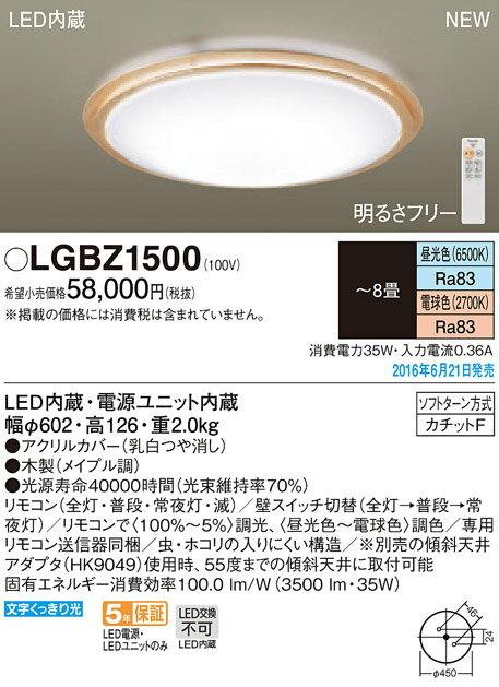 LGBZ1500 パナソニック Panasonic 照明器具 LEDシーリングライト 調光・調色タイプ スタンダード  【~8畳】