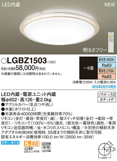 LGBZ1503 パナソニック Panasonic 照明器具 LEDシーリングライト 調光・調色タイプ スタンダード  【~8畳】
