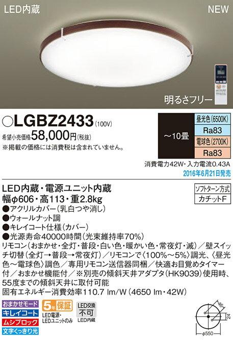 LGBZ2433 パナソニック Panasonic 照明器具 寝室用LEDシーリングライト 調光・調色タイプ  【~10畳】