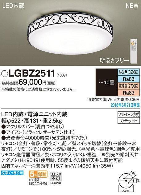 LGBZ2511 パナソニック Panasonic 照明器具 LEDシーリングライト 調光・調色タイプ スタンダード  【~10畳】
