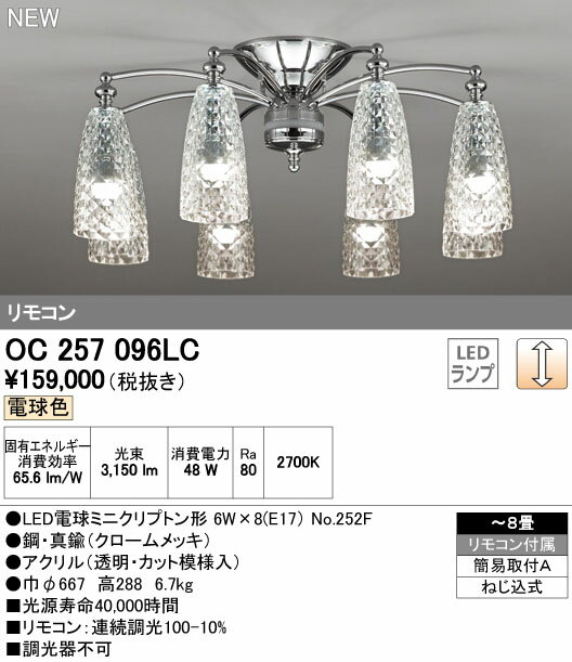 OC257096LC オーデリック 照明器具 LEDシャンデリア 電球色 連続調光  【~8畳】
