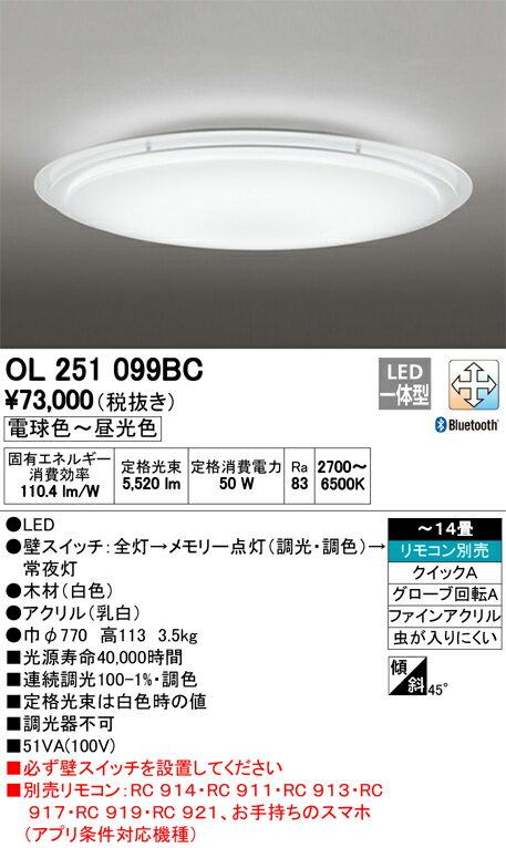 OL251099BC オーデリック 照明器具 CONNECTED LIGHTING LEDシーリングライト Bluetooth対応 調光・調色タイプ 【~14畳】