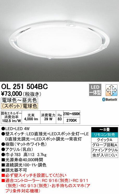 OL251504BC オーデリック 照明器具 CONNECTED LIGHTING LEDシーン演出シーリングライト LC-FREE Bluetooth対応 調光・調色 LED+スポットライト 【~8畳】
