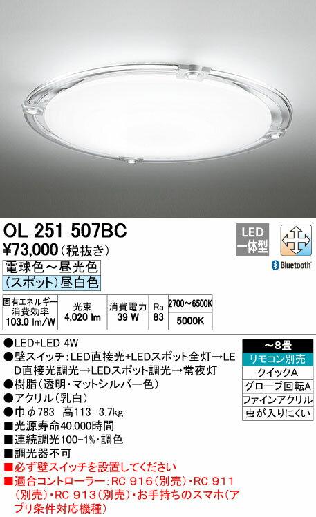 OL251507BC オーデリック 照明器具 CONNECTED LIGHTING LEDシーン演出シーリングライト LC-FREE Bluetooth対応 調光・調色 LED+スポットライト 【~8畳】