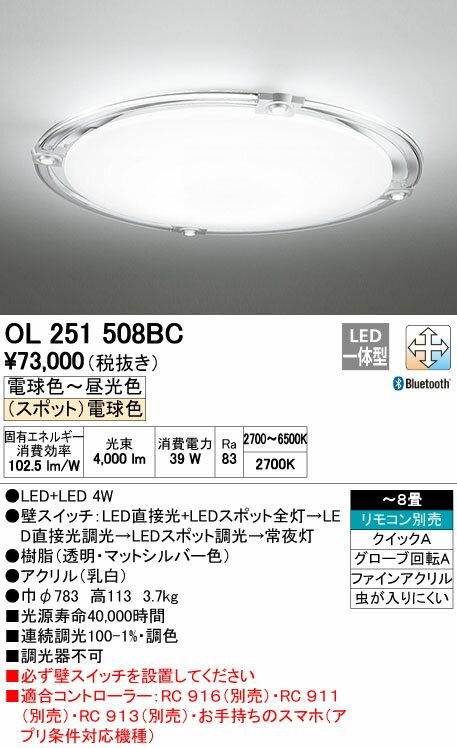 OL251508BC オーデリック 照明器具 CONNECTED LIGHTING LEDシーン演出シーリングライト LC-FREE Bluetooth対応 調光・調色 LED+スポットライト 【~8畳】
