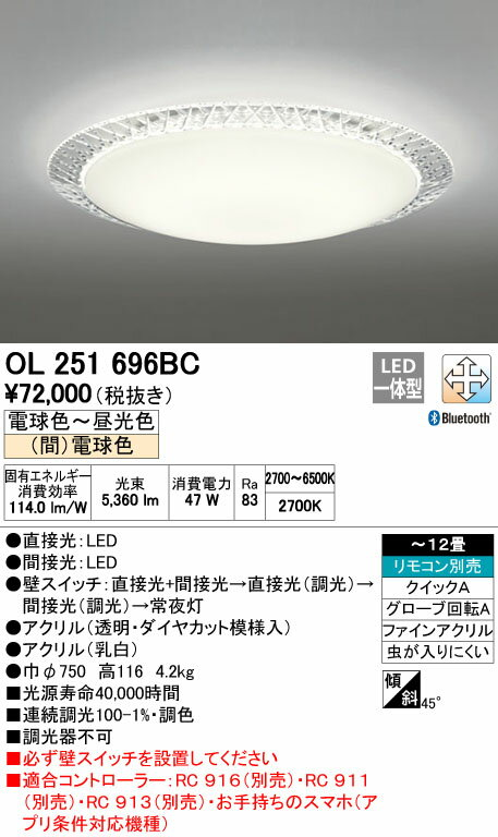 OL251696BC オーデリック 照明器具 CONNECTED LIGHTING LEDシーン演出シーリングライト DuaLuce Bluetooth対応 調光・調色 【~12畳】