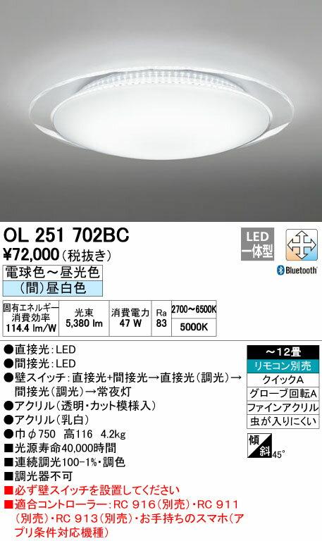 OL251702BC オーデリック 照明器具 CONNECTED LIGHTING LEDシーン演出シーリングライト DuaLuce Bluetooth対応 調光・調色 【~12畳】