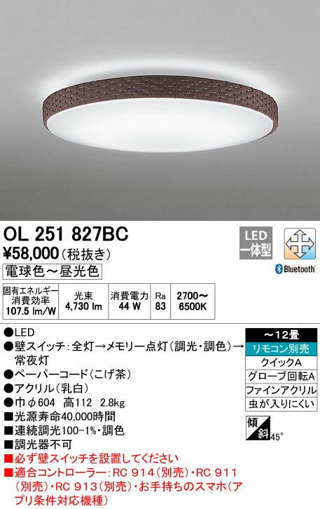 OL251827BC オーデリック 照明器具 CONNECTED LIGHTING LEDシーリングライト Bluetooth対応 調光・調色タイプ 【~12畳】