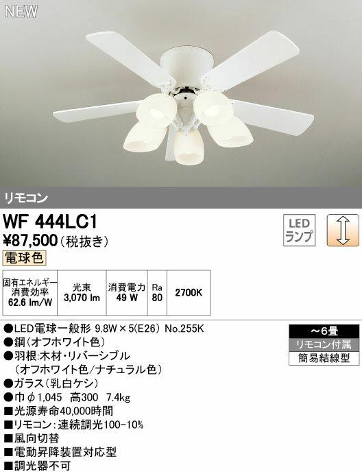 WF444LC1 オーデリック 照明器具 LEDシーリングファン AC MOTOR FAN 薄型 灯具一体型 電球色 調光 リモコン付 【~6畳】