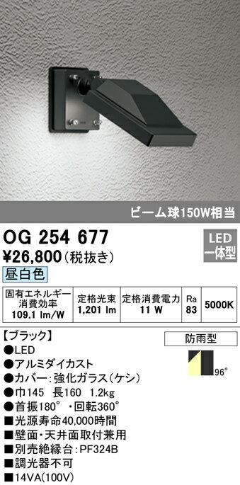 OG254677 オーデリック 照明器具 エクステリア LED投光器 昼白色 ビーム球150W相当