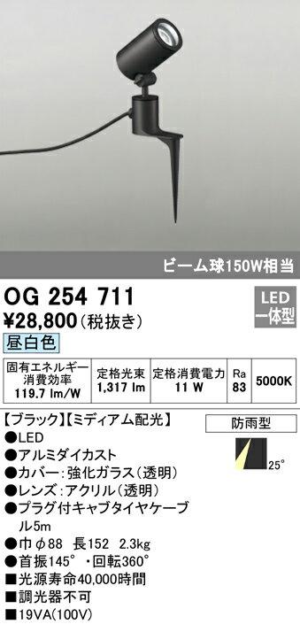 OG254711 オーデリック 照明器具 エクステリア LEDスポットライト ビーム球150W相当 COB 昼白色 ミディアム配光