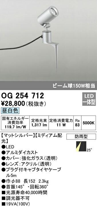 OG254712 オーデリック 照明器具 エクステリア LEDスポットライト ビーム球150W相当 COB 昼白色 ミディアム配光