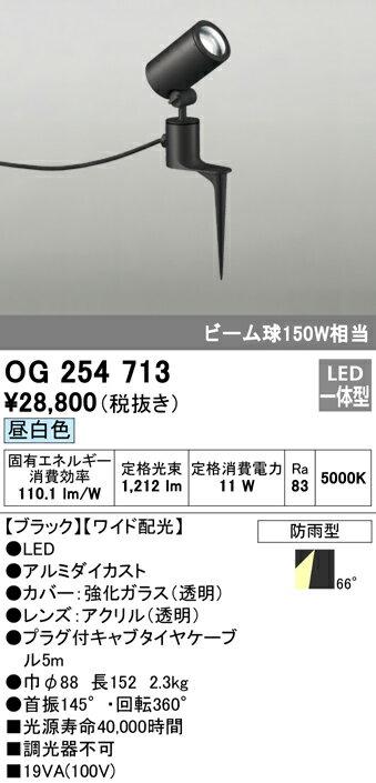 OG254713 オーデリック 照明器具 エクステリア LEDスポットライト ビーム球150W相当 COB 昼白色 ワイド配光