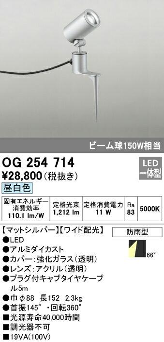 OG254714 オーデリック 照明器具 エクステリア LEDスポットライト ビーム球150W相当 COB 昼白色 ワイド配光