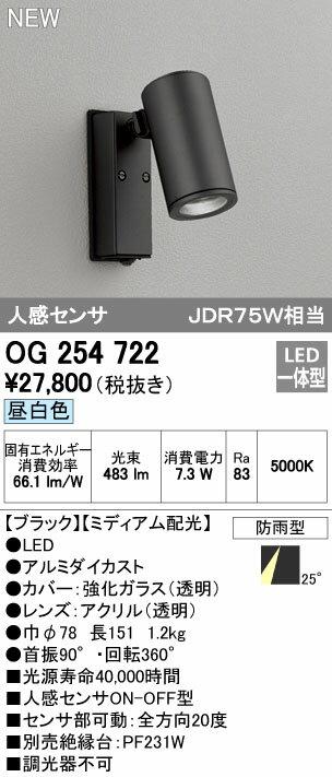 OG254722 オーデリック 照明器具 エクステリア LEDスポットライト 人感センサ ダイクロハロゲン(JDR)75W相当 COB 昼白色 ミディアム配光