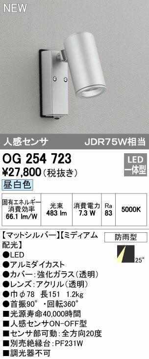OG254723 オーデリック 照明器具 エクステリア LEDスポットライト 人感センサ ダイクロハロゲン(JDR)75W相当 COB 昼白色 ミディアム配光