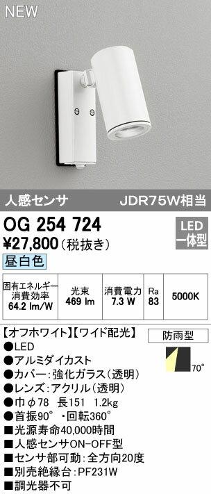 OG254724 オーデリック 照明器具 エクステリア LEDスポットライト 人感センサ ダイクロハロゲン(JDR)75W相当 COB 昼白色 ワイド配光