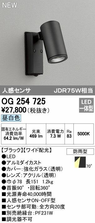 OG254725 オーデリック 照明器具 エクステリア LEDスポットライト 人感センサ ダイクロハロゲン(JDR)75W相当 COB 昼白色 ワイド配光