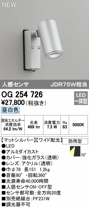 OG254726 オーデリック 照明器具 エクステリア LEDスポットライト 人感センサ ダイクロハロゲン(JDR)75W相当 COB 昼白色 ワイド配光